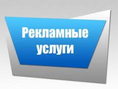 Рекламные услуги в Краснодаре от лучшего рекламного агентства
