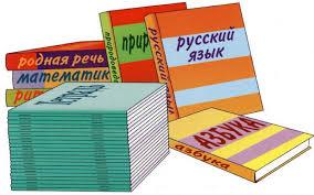 Качественный и проверенный интернет магазин школьных учебников всегда будет рад предоставить вам свои услуги