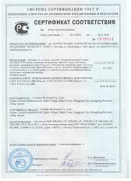 sertifikaciya-gostinic