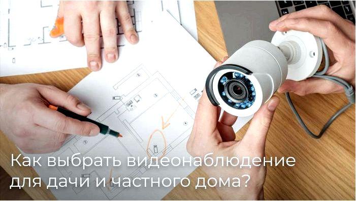 Какой комплект для домашнего видеонаблюдения выбрать? Достаточно ли только камер или полного комплекта сигнализации?